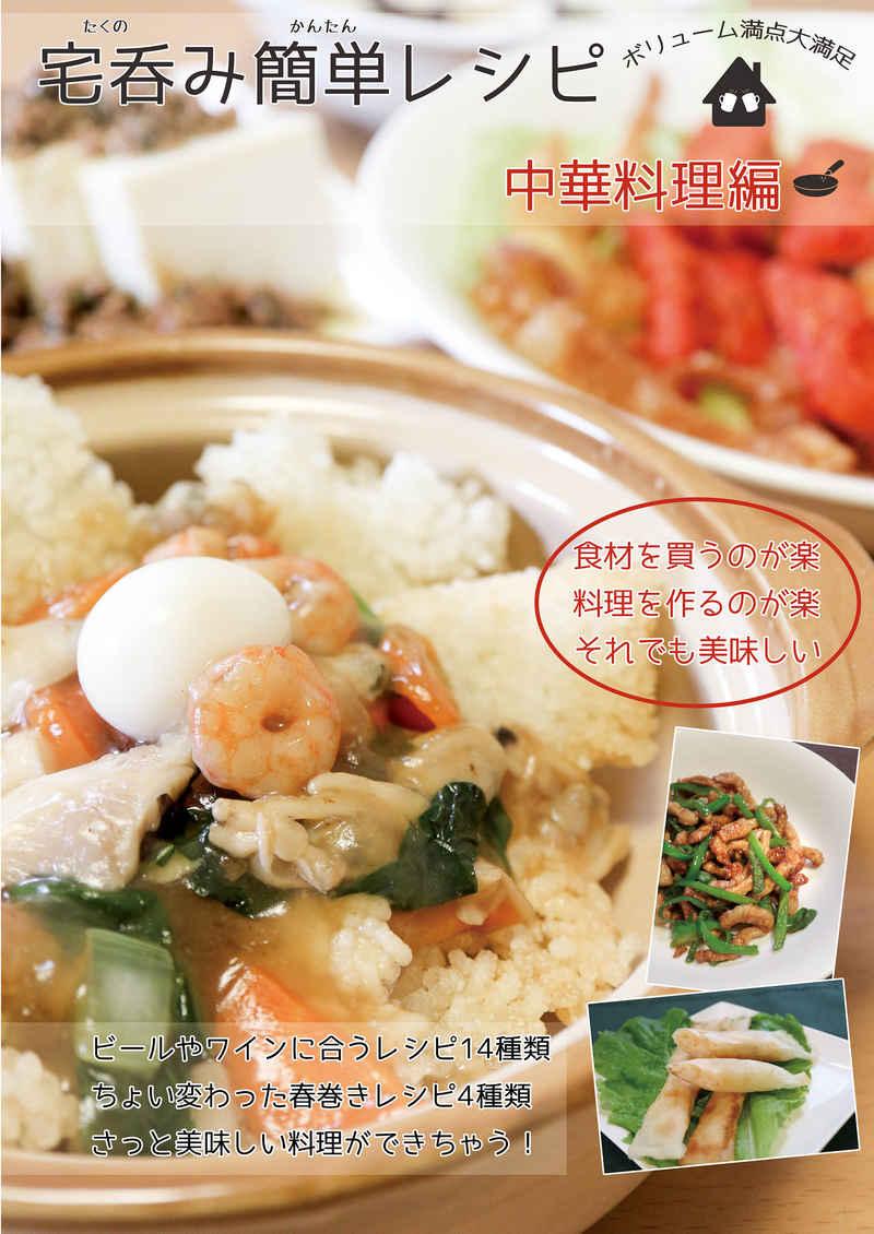 宅呑み簡単レシピ 中華料理編 [謎探りは紅茶(闇野夜美)] 料理・レシピ