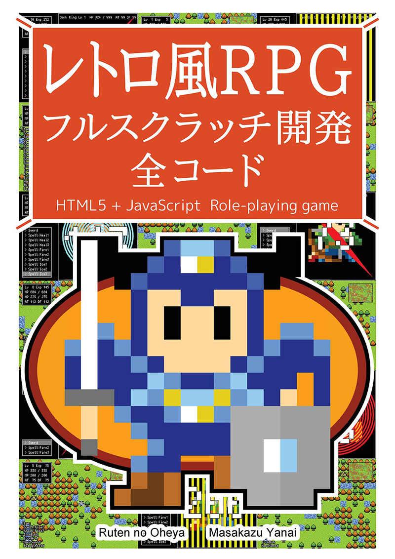 レトロ風RPG フルスクラッチ開発 全コード [るてんのお部屋(柳井政和)] 技術書