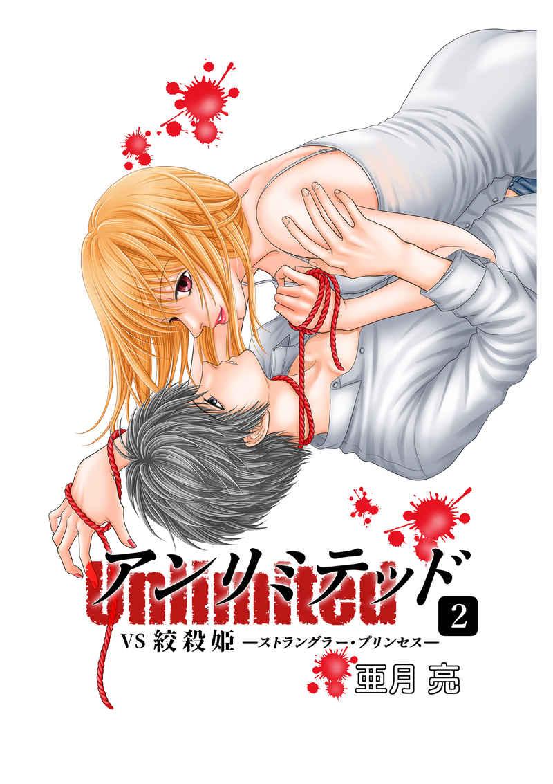 アンリミテッド(Unlimited)2 VS絞殺姫