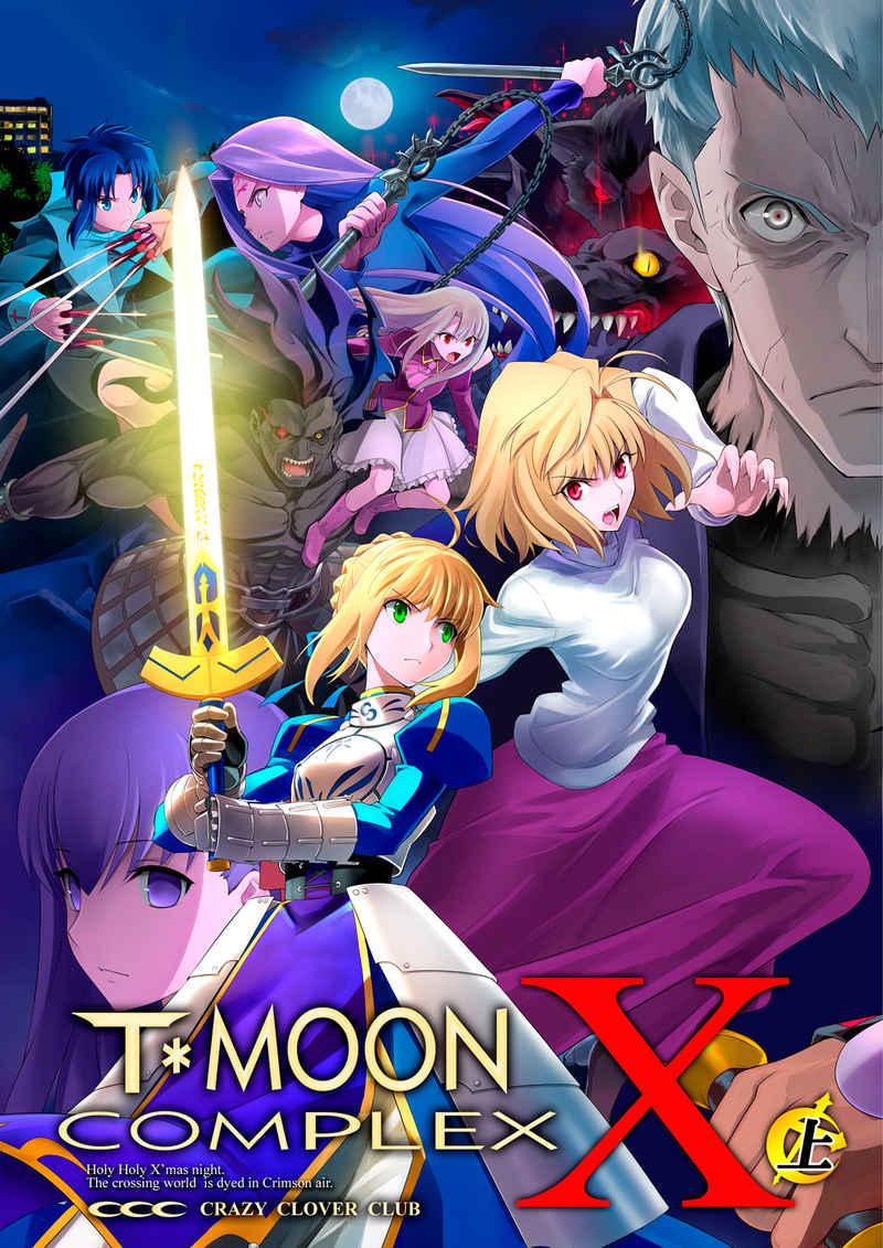T*MOONCOMPLEX X 総集編 上巻 [CRAZY CLOVER CLUB(城爪草)] Fate