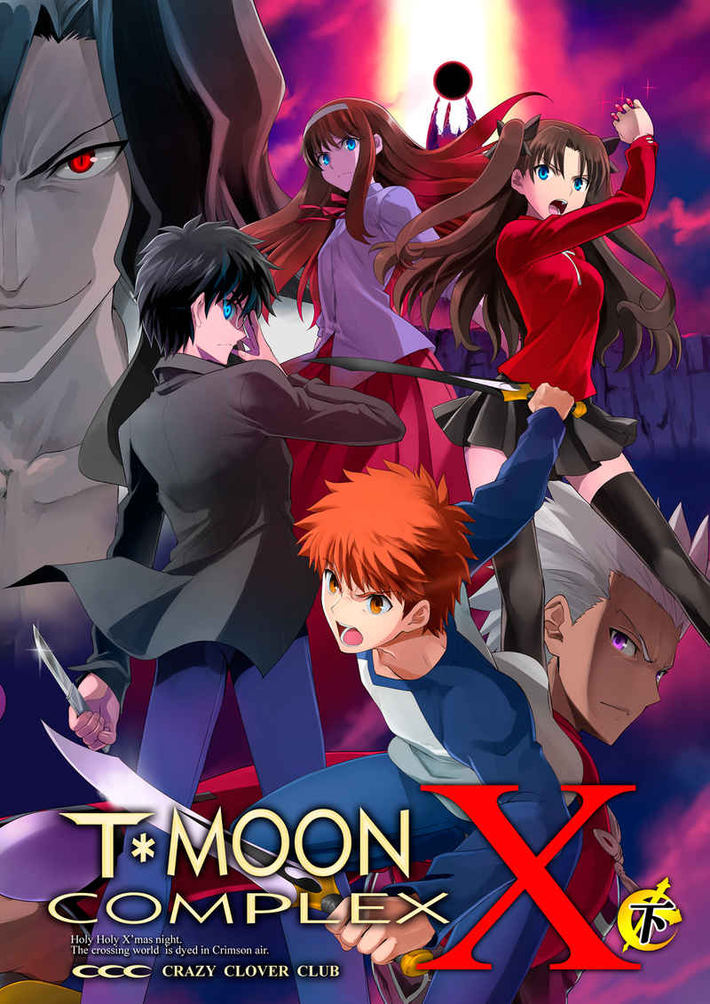 T*MOONCOMPLEX X 総集編 下巻 [CRAZY CLOVER CLUB(城爪草)] Fate