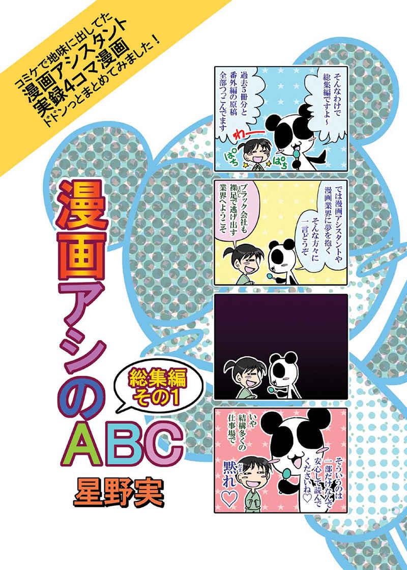 漫画アシのABC総集編その1 [ぽっぽこっこ(星野実)] オリジナル