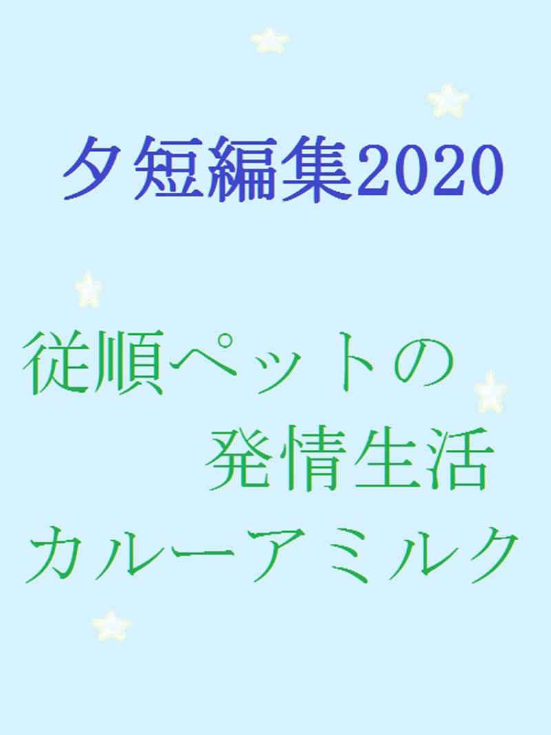 七夕短編集2020 [gooneone(gooneone)] オリジナル