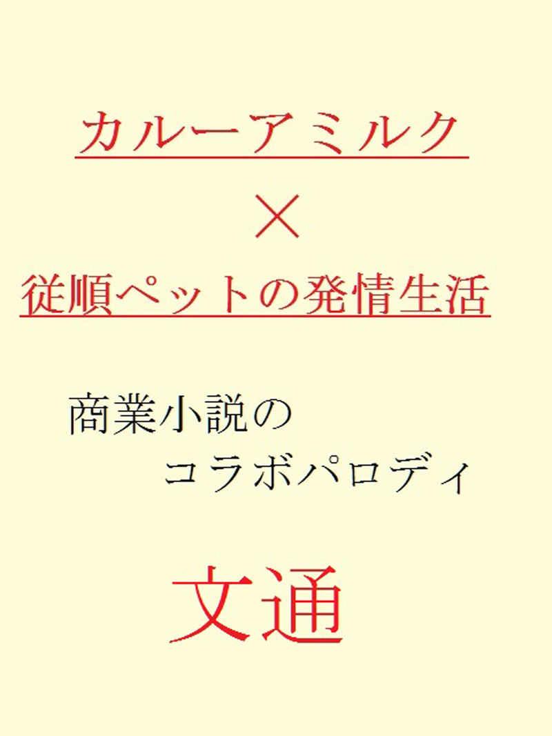 文通(商業番外コラボパロ) [gooneone(gooneone)] オリジナル