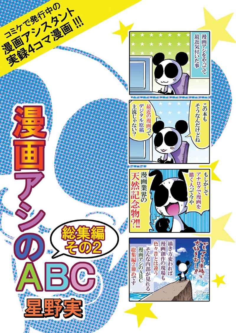 漫画アシのABC総集編その2 [ぽっぽこっこ(星野実)] オリジナル