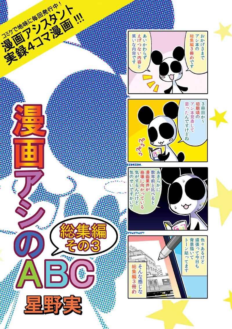 漫画アシのABC総集編その3 [ぽっぽこっこ(星野実)] オリジナル