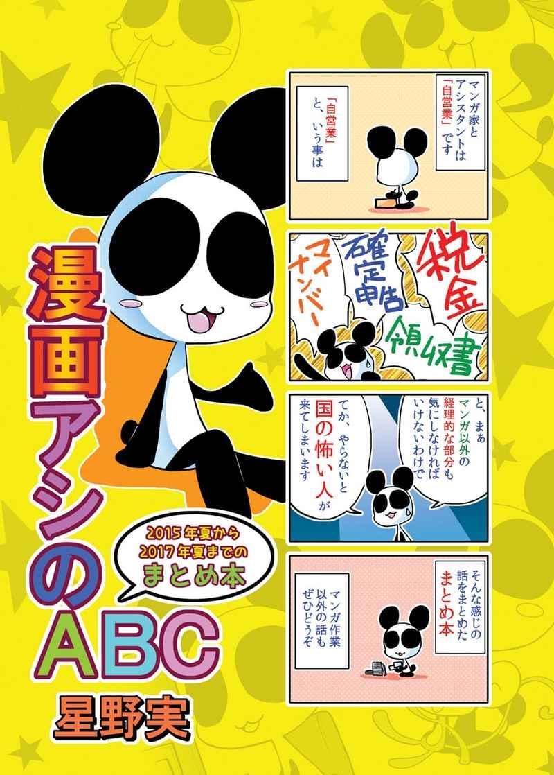 漫画アシのABC 2015年夏から2017年夏までのまとめ本 [ぽっぽこっこ(星野実)] オリジナル