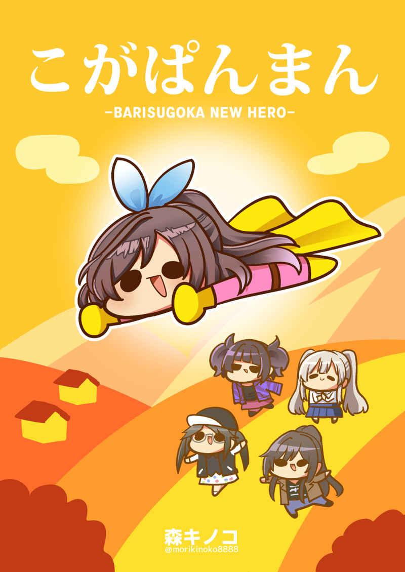 こがぱんまん -BARISUGOKA NEW HERO- [キノコの森(森キノコ)] THE IDOLM@STER SHINY COLORS