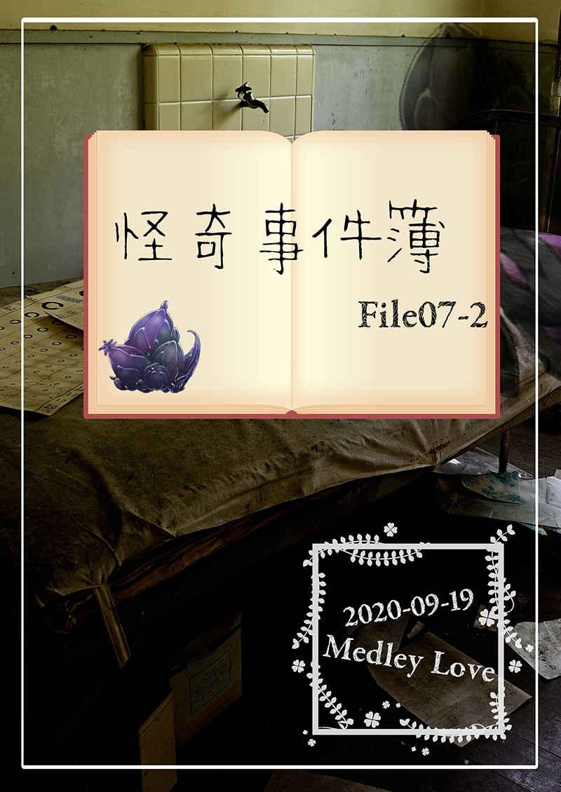 怪奇事件簿 FILE07-2 廃病院 [Medley Love(あやか)] 黒子のバスケ