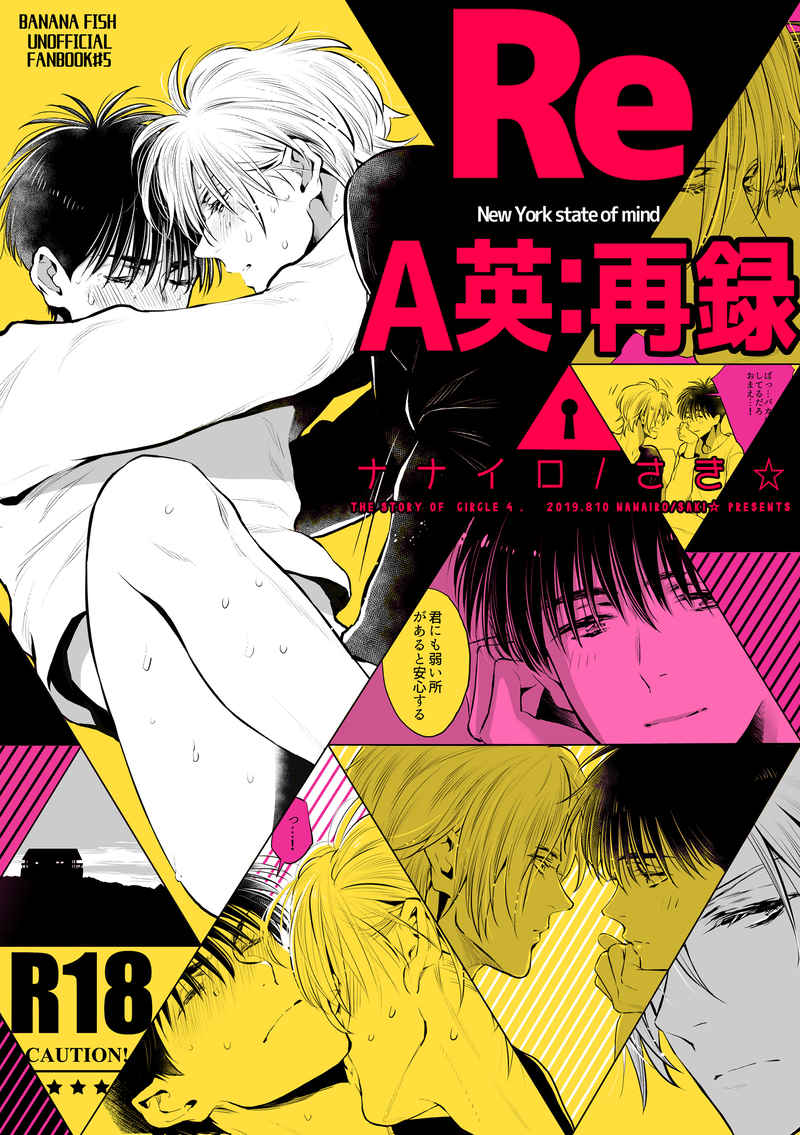 【A英再録】New York State Of Mind [ナナイロ(さき☆)] BANANA FISH
