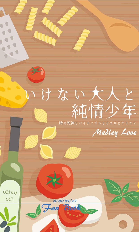いけない大人と純情少年 [Medley Love(あやか)] 家庭教師ヒットマンREBORN!