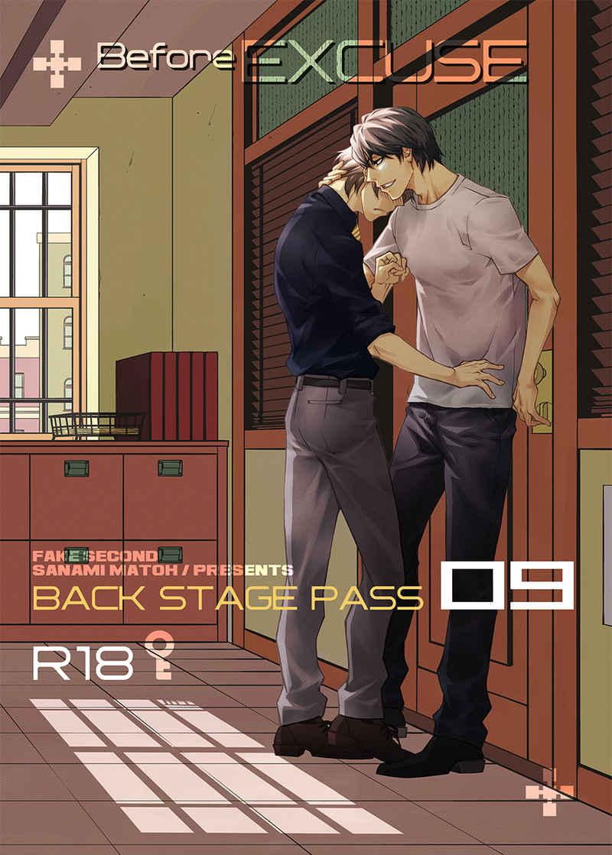 FAKEsecondBackStagePass-09 [East End Club(真東砂波)] オリジナル