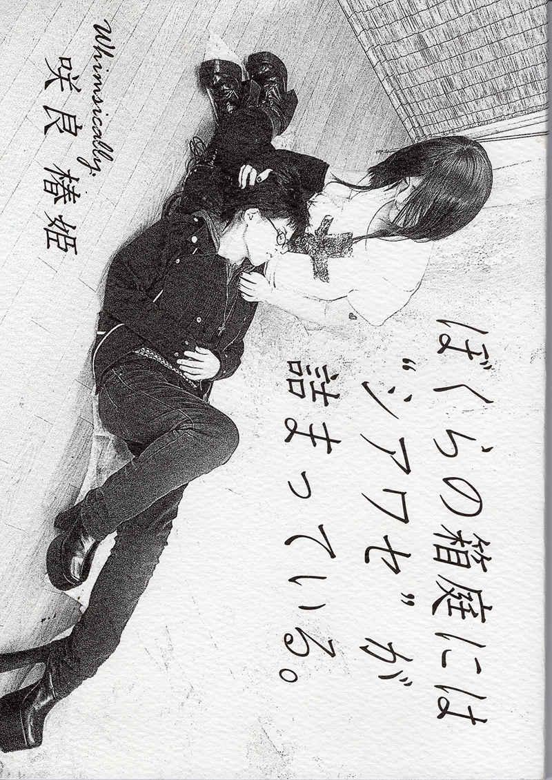 """ぼくらの箱庭には""""シアワセ""""が詰まっている。 [Whimsically.(咲良椿姫)] オリジナル"""