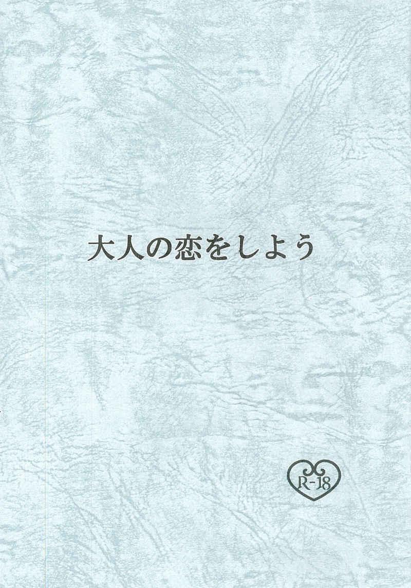 大人の恋をしよう  [splendid rose(秋尾 はい)] 僕のヒーローアカデミア