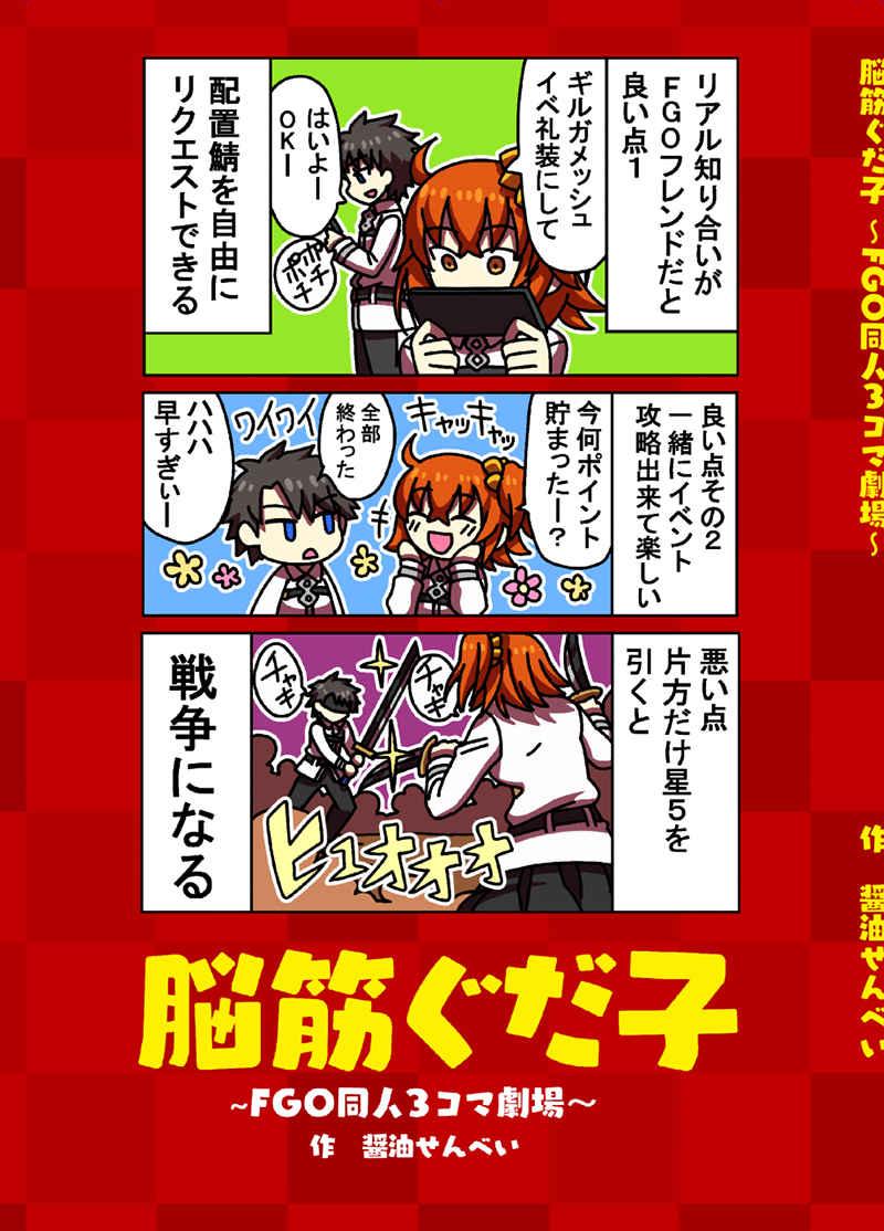 脳筋ぐだ子 [Horry Night(醤油せんべい)] Fate/Grand Order