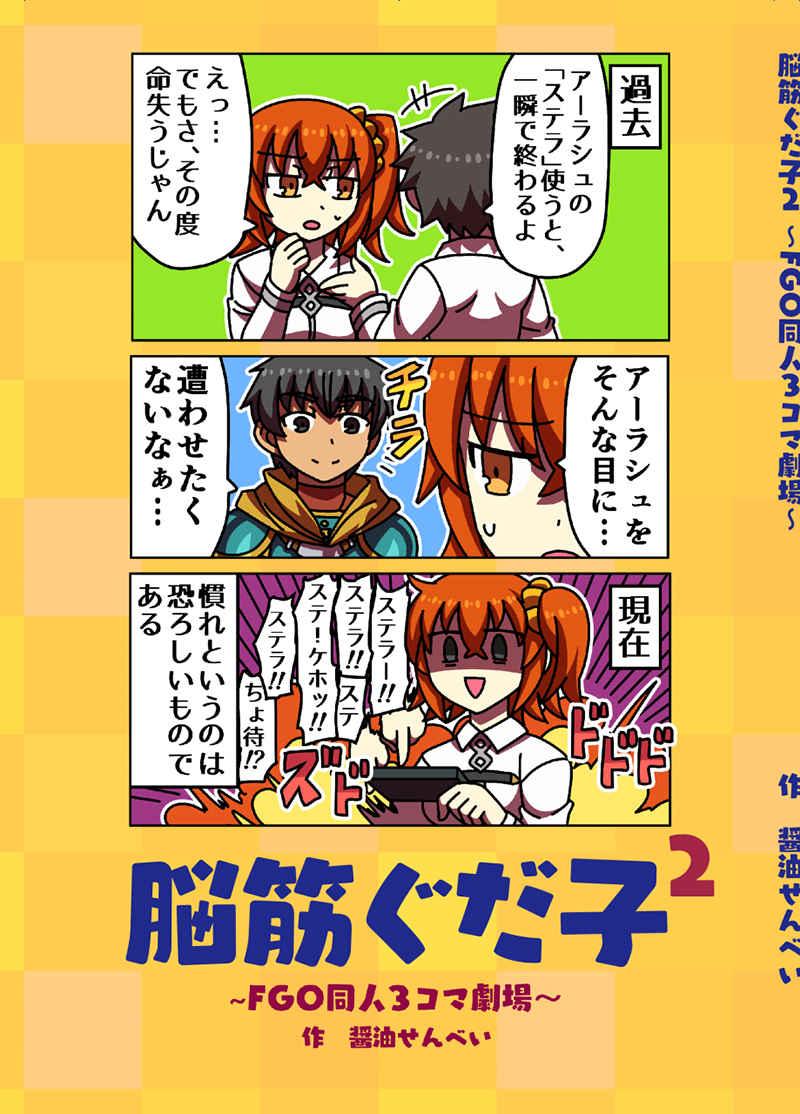 脳筋ぐだ子2 [Horry Night(醤油せんべい)] Fate/Grand Order