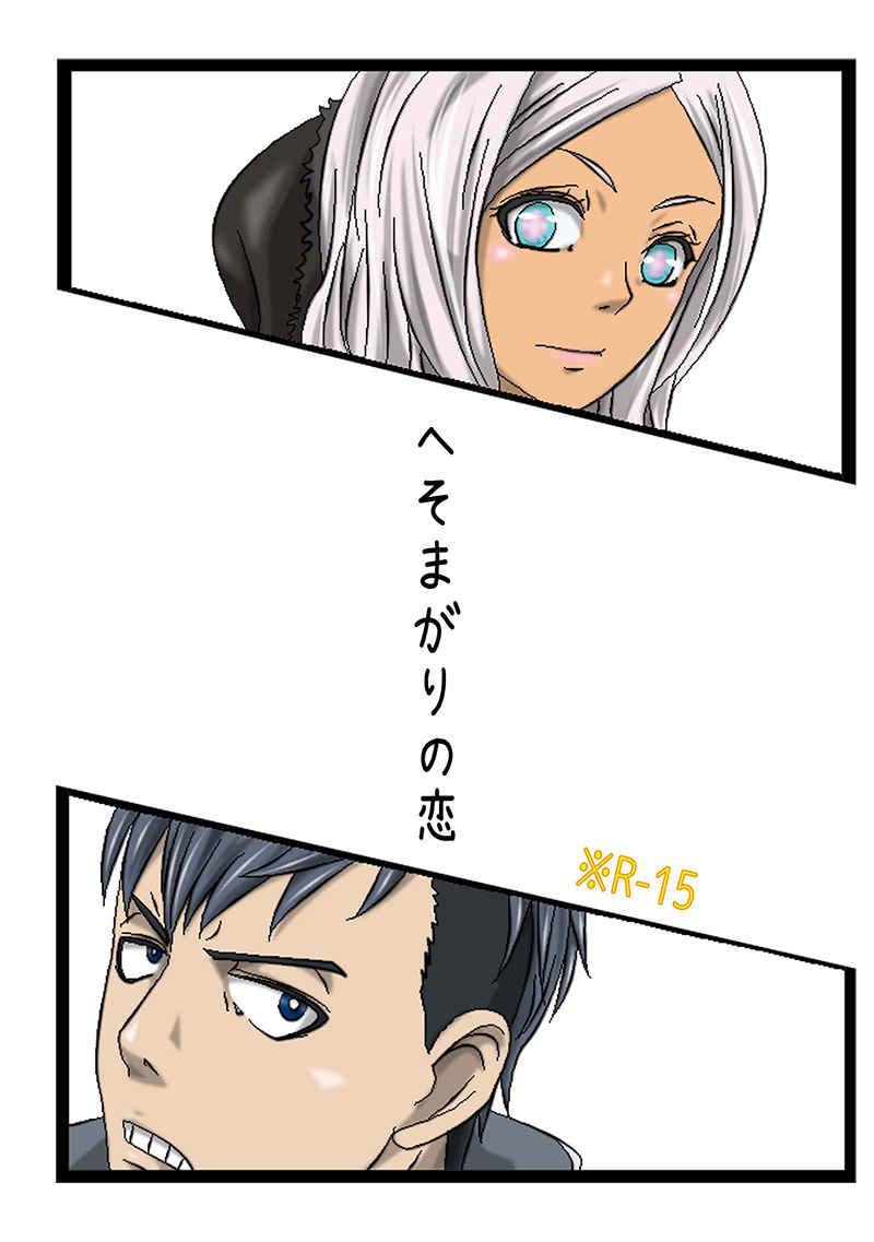 へそまがりの恋 [神風特攻隊(ミヤニー星人)] 炎炎ノ消防隊