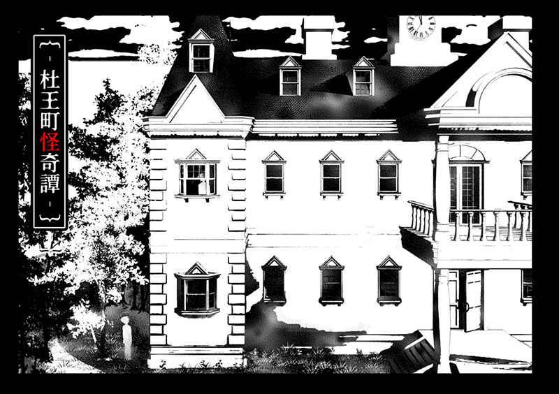 杜王町怪奇譚 [ねぎとたけのこ(本田ねぎ)] ジョジョの奇妙な冒険
