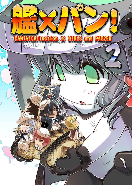 艦×パン!2 [ぷりん堂(久彦)] ガールズ&パンツァー