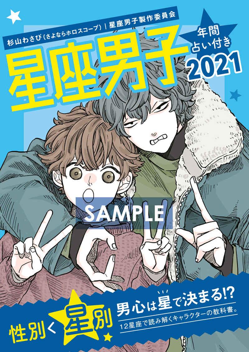 星座男子2021 [さよならホロスコープ(杉山わさび)]