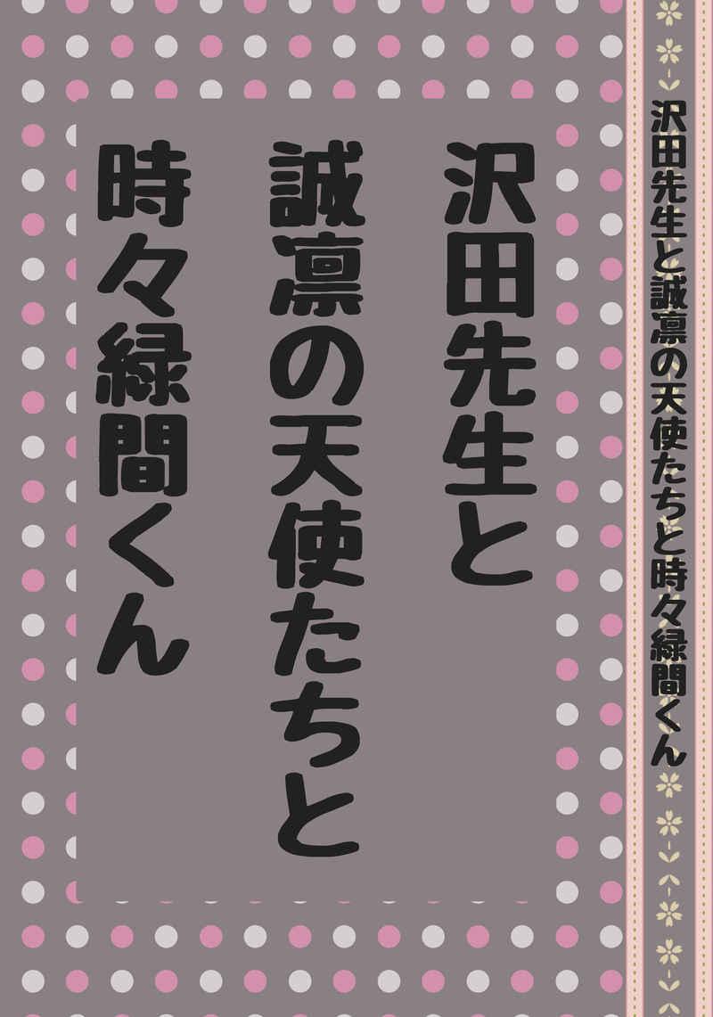 沢田先生と誠凛の天使たちと時々緑間くん [Medley Love(あやか)] 黒子のバスケ