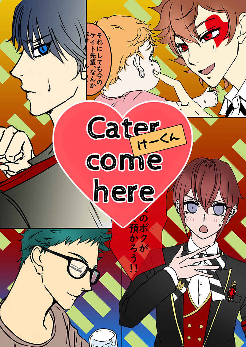 Cater come here! [TechnoBreaK/er(勝間 磊)] その他