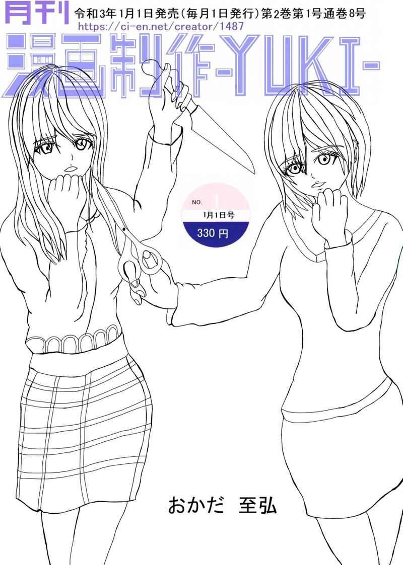 月刊漫画制作-YUKI-2021年1月号 [漫画制作-YUKI-(おかだ至弘)] オリジナル