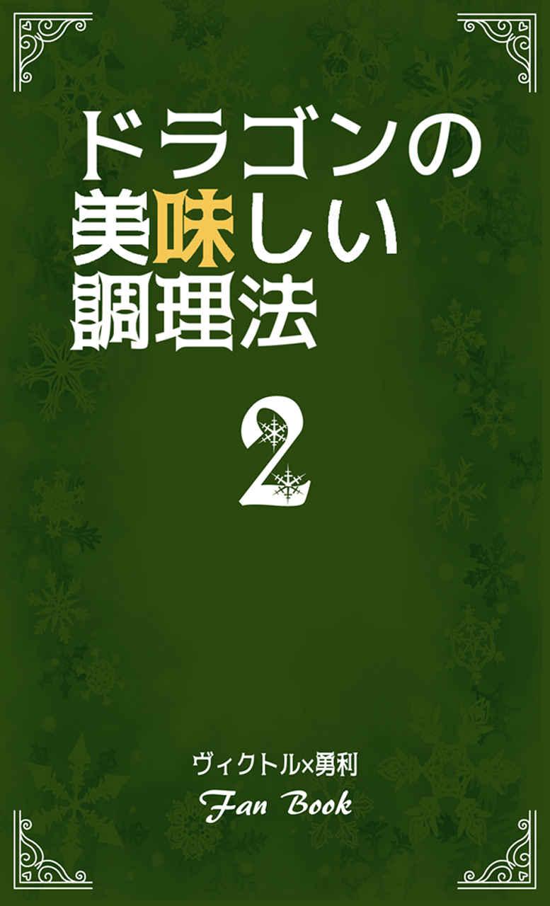 ドラゴンの美味しい調理法2 [Medley Love(あやか)] ユーリ!!! on ICE