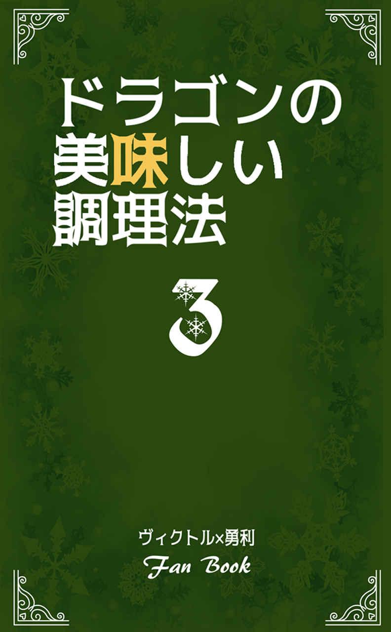 ドラゴンの美味しい調理法3 [Medley Love(あやか)] ユーリ!!! on ICE