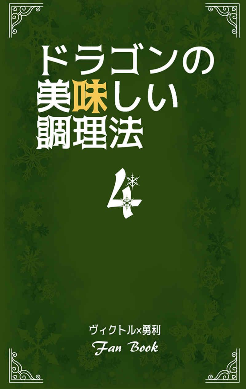 ドラゴンの美味しい調理法4 [Medley Love(あやか)] ユーリ!!! on ICE