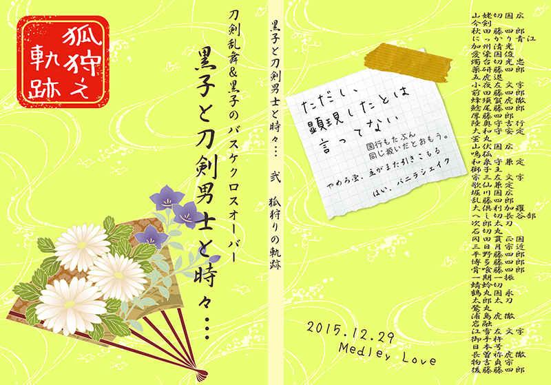 黒子と刀剣男士と時々…2 [Medley Love(あやか)] 刀剣乱舞