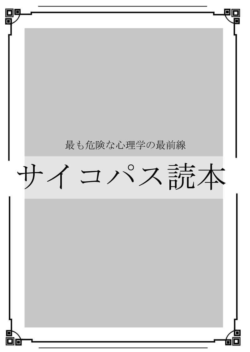 サイコパス読本 [T.N.T.SHOW(山本薫)] 評論・研究