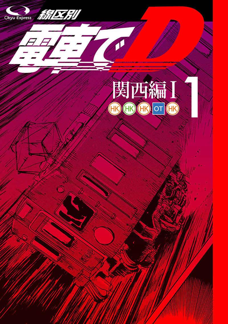 電車でD線区別1 関西編1 [○急電鉄(きよ○)] 頭文字D