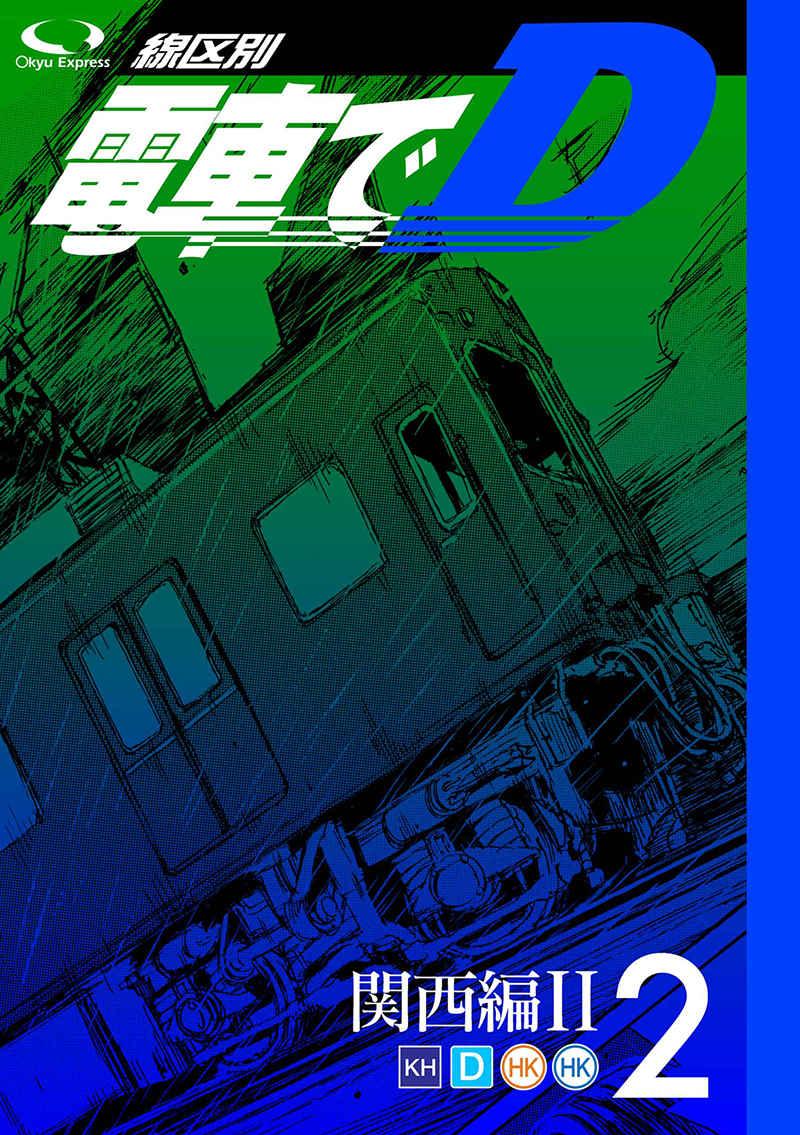 電車でD線区別2 関西編2 [○急電鉄(きよ○)] 頭文字D
