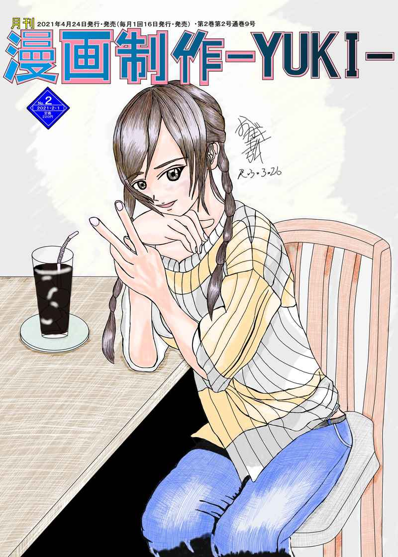 月刊漫画制作-YUKI-2021年2月号 [漫画制作-YUKI-(おかだ至弘)] オリジナル