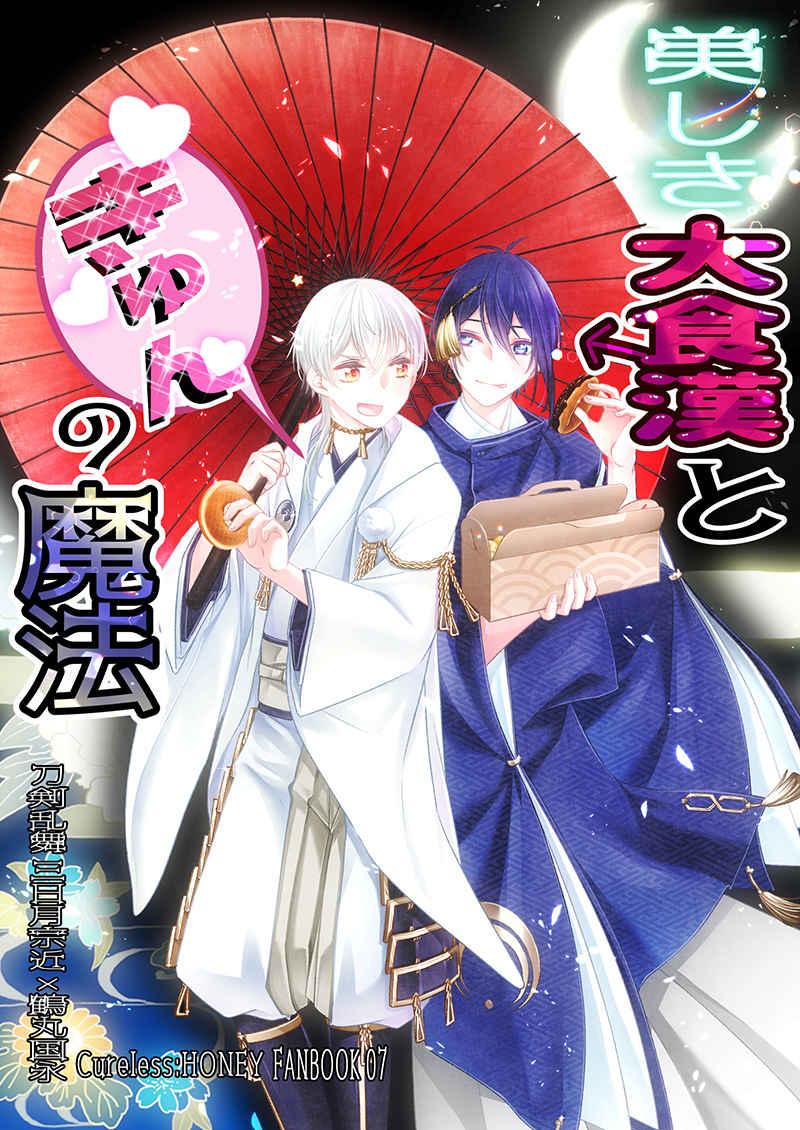 美しき大食漢ときゅんの魔法 [Cureless:HONEY(ゆな子)] 刀剣乱舞