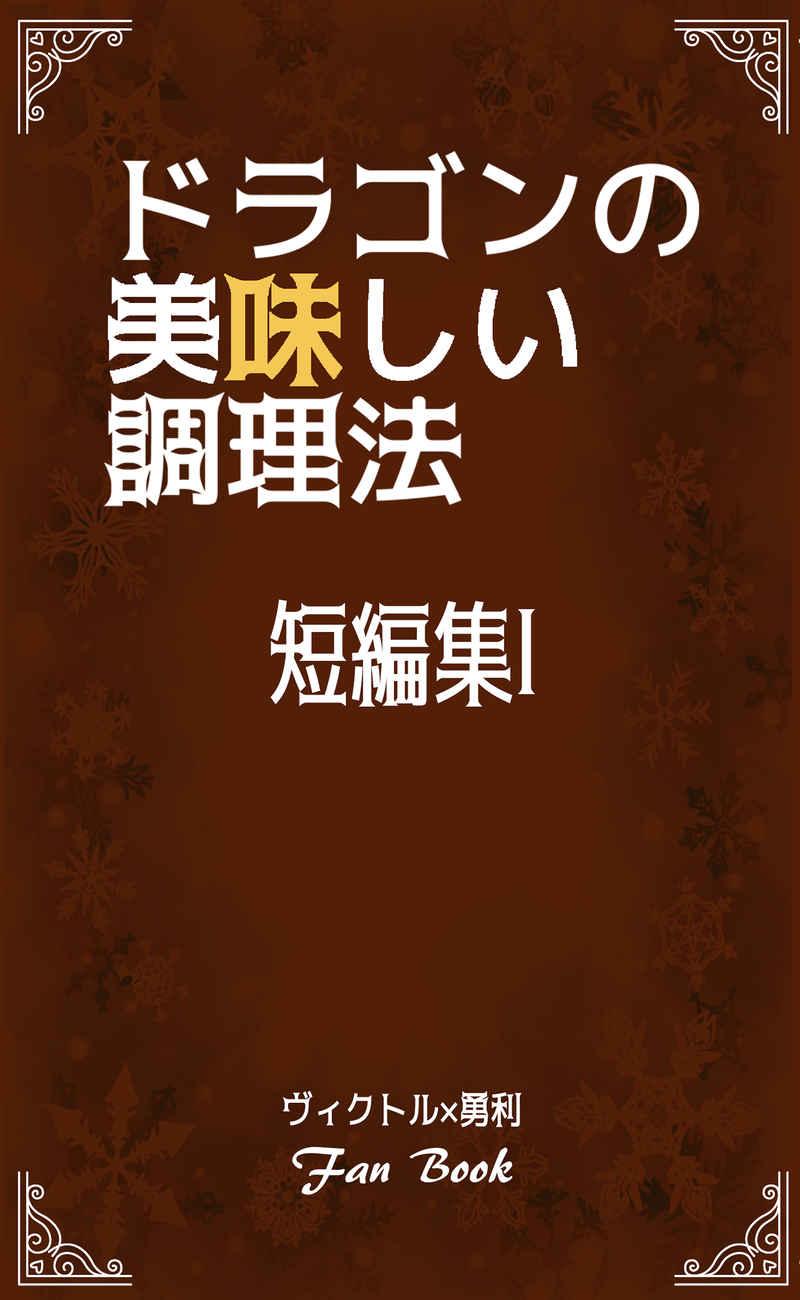 ドラゴンの美味しい調理法短編集1 [Medley Love(あやか)] ユーリ!!! on ICE
