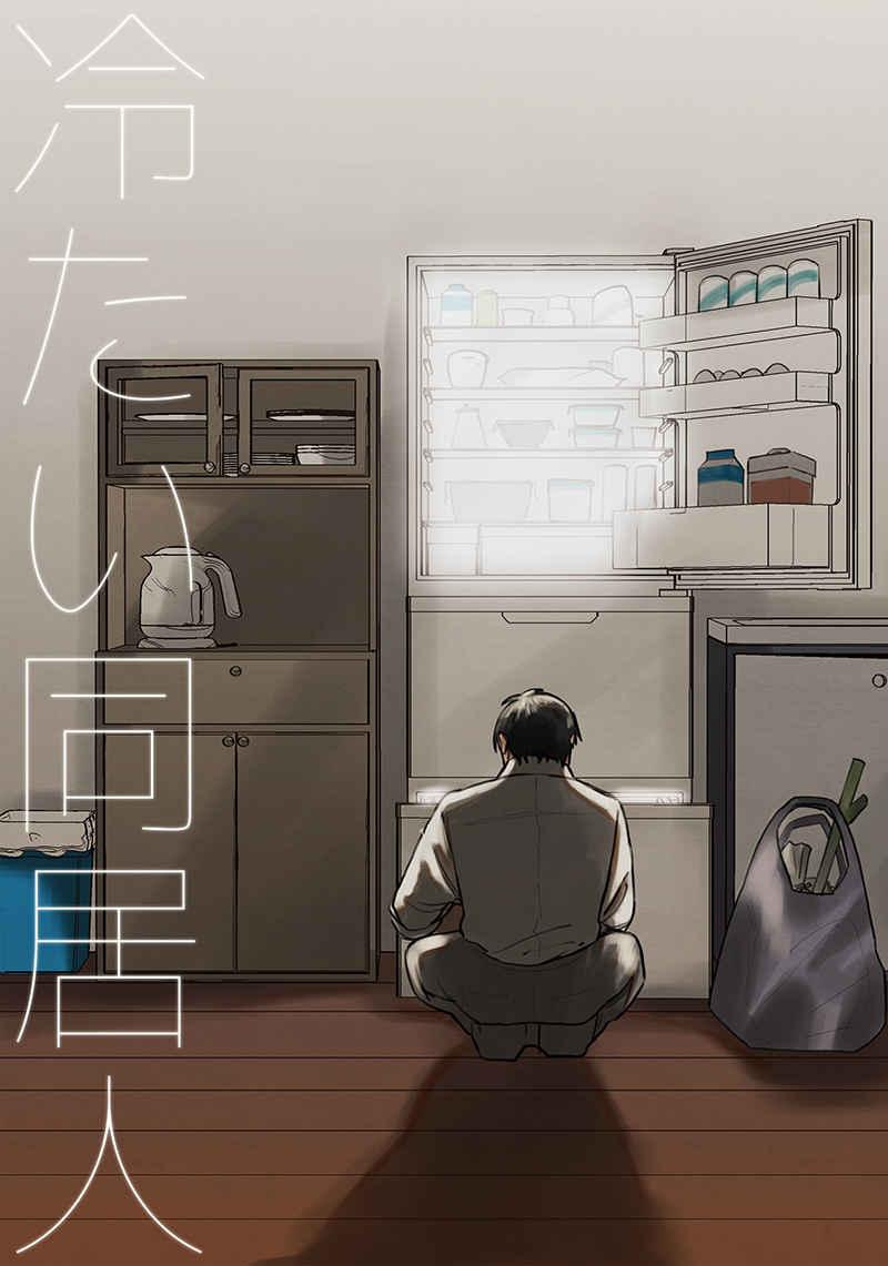 冷たい同居人 [Dov.(鳩谷みお)] オリジナル