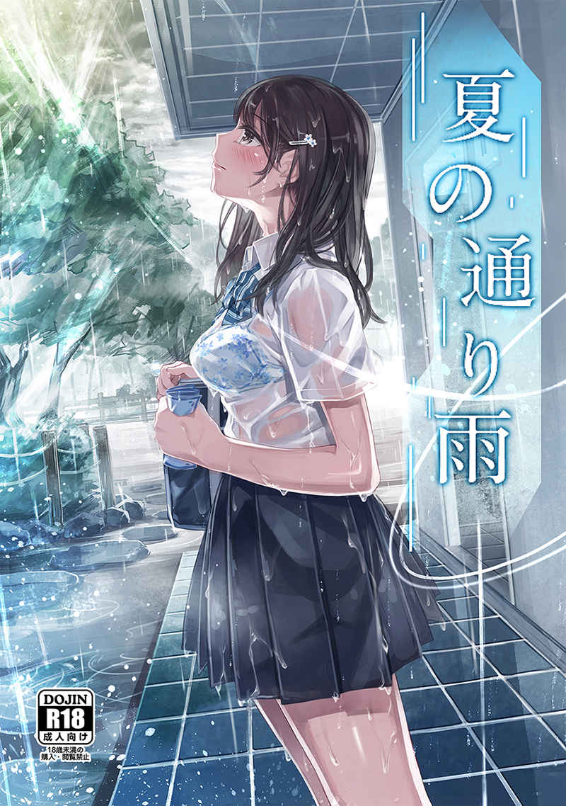 夏の通り雨 [Airy Light(やすの岬)] オリジナル