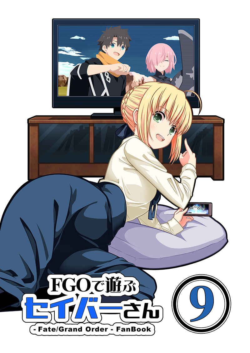 FGOで遊ぶセイバーさん9 [SoaR(九十九)] Fate/Grand Order