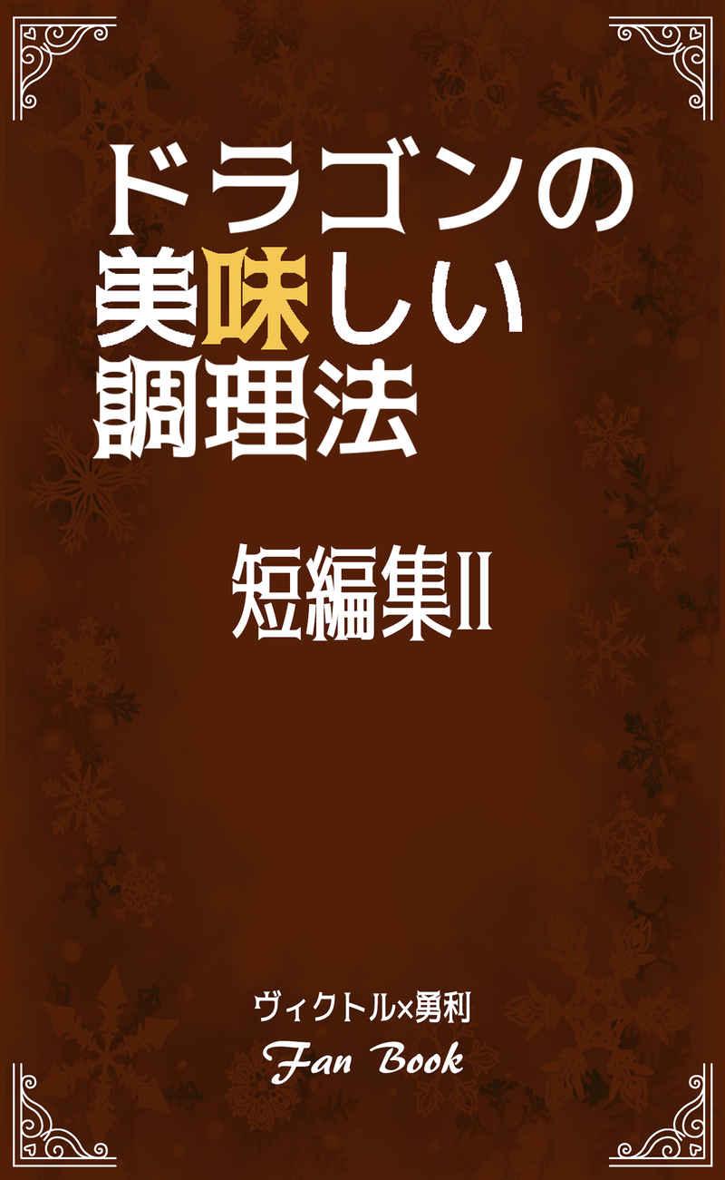ドラゴンの美味しい調理法短編集2 [Medley Love(あやか)] ユーリ!!! on ICE