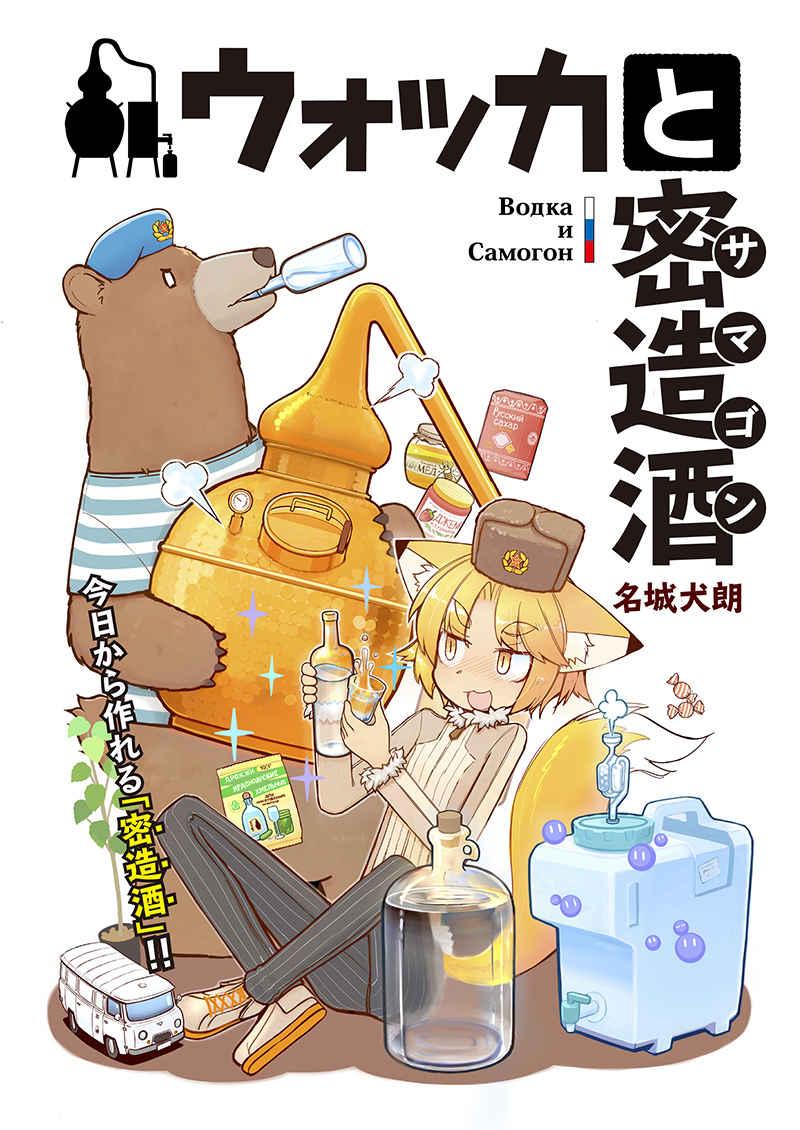 ウォッカと密造酒(サマゴン) [pk510(名城犬朗)] オリジナル