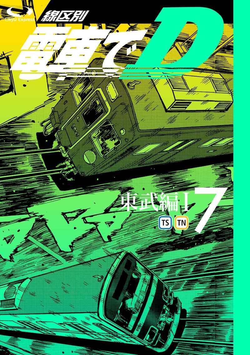 電車でD線区別7 東武編1 [○急電鉄(きよ○)] 頭文字D