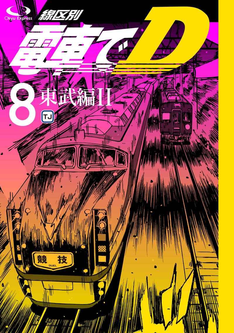 電車でD線区別8 東武編2 [○急電鉄(きよ○)] 頭文字D