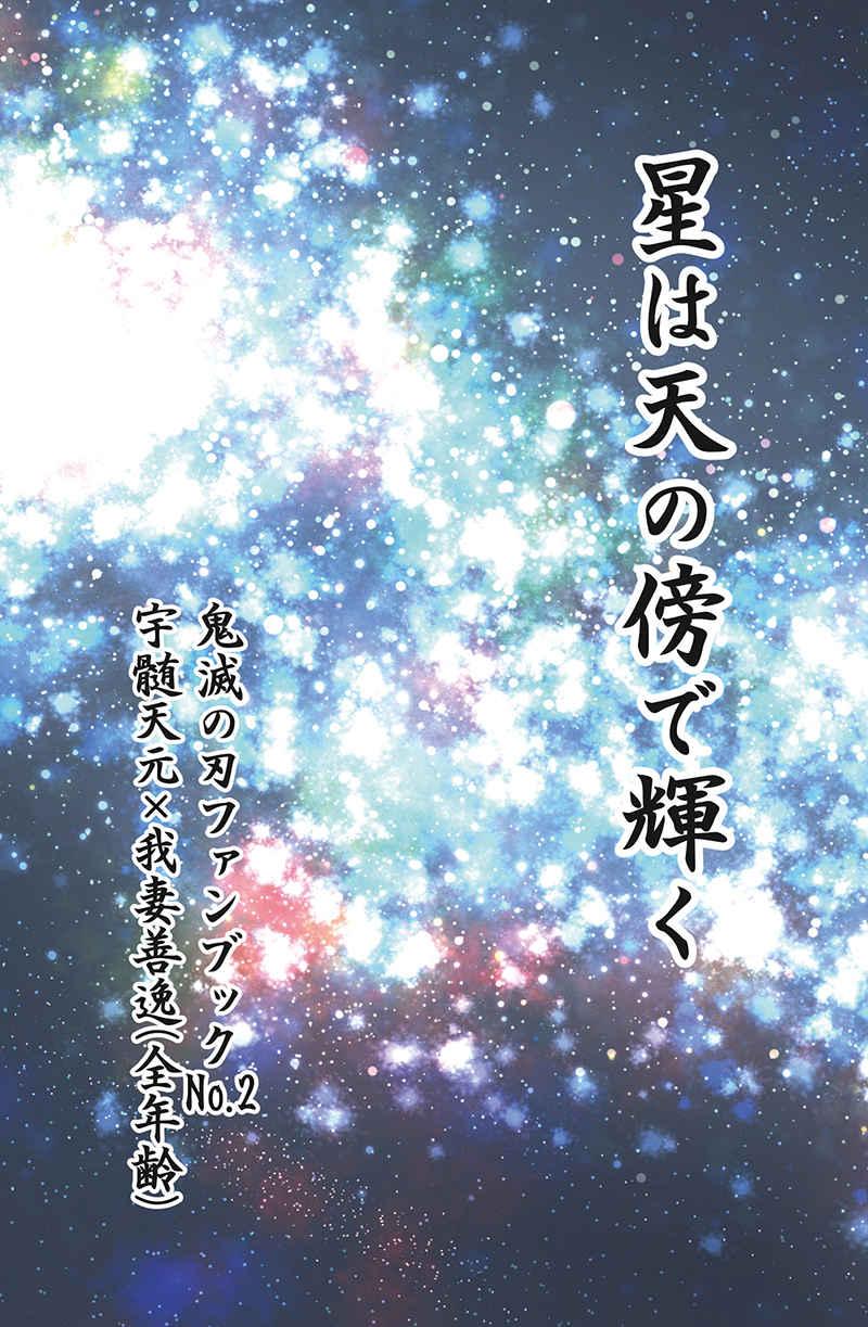 星は天の傍で輝く [もぐもぐハウス(さき みくろ)] 鬼滅の刃