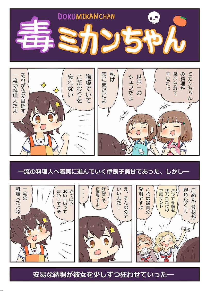 毒ミカンちゃん [ぴがふぇった(明日葉友婁)] ハイスクール・フリート