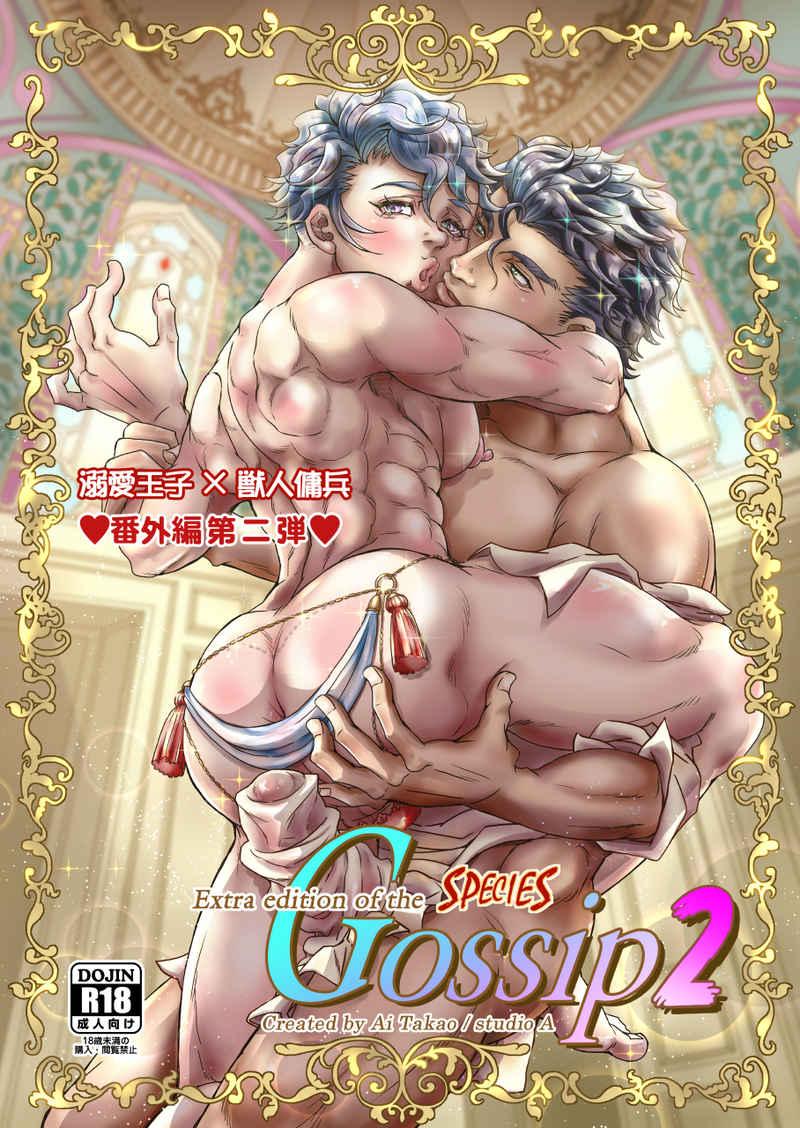 Gossip 2 ~Extra edition of the SPECIES [studioA(タカオ愛)] オリジナル