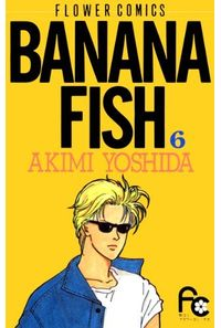 BANANA FISH   6