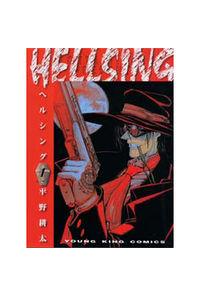ヘルシング 1