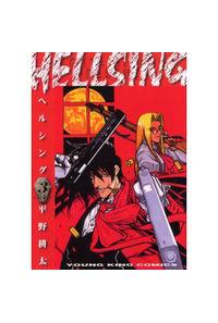 ヘルシング 3